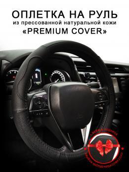 """Оплетка на руль """"Premium Cover"""" из натуральной кожи, черный"""