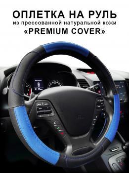 """Оплетка на руль """"Premium Cover"""" из натуральной кожи, черный+синий"""