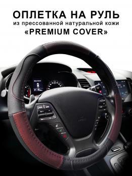 """Оплетка на руль """"Premium Cover"""" из натуральной кожи, черный+шоколад"""