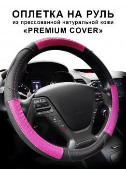 """Оплетка на руль """"Premium Cover"""" из натуральной кожи, черный+розовый"""