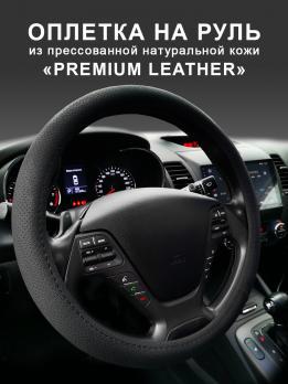 """Оплетка на руль """"Premium Leather"""" из натуральной кожи с перфорацией, черный"""