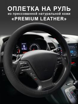 """Оплетка на руль """"Premium Leather"""" из натуральной кожи без перфорации, черный"""