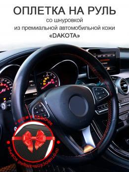 """Оплетка на руль из автомобильной кожи """"DAKOTA"""", со шнуровкой. Без перфорации. Черный+нитка красная"""