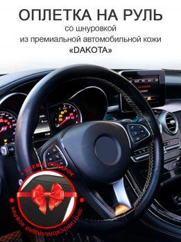 """Оплетка на руль из автомобильной кожи """"DAKOTA"""", со шнуровкой. Без перфорации. Черный+нитка белая"""