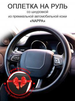 """Оплетка на руль из автомобильной премиальной кожи """"NAPPA"""", со шнуровкой. С перфорацией. Черный"""