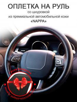 """Оплетка на руль из автомобильной премиальной кожи """"NAPPA"""", со шнуровкой. С перфорацией. Черный+нитка красная"""
