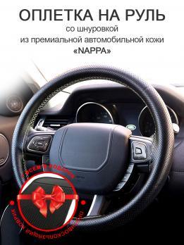 """Оплетка на руль из автомобильной премиальной кожи """"NAPPA"""", со шнуровкой. С перфорацией. Черный+нитка белая"""