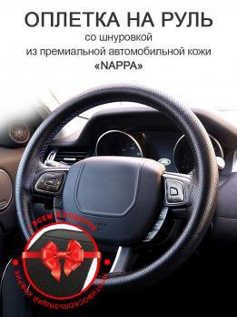 """Оплетка на руль из автомобильной премиальной кожи """"NAPPA"""", со шнуровкой. С перфорацией. Черный+нитка синяя"""